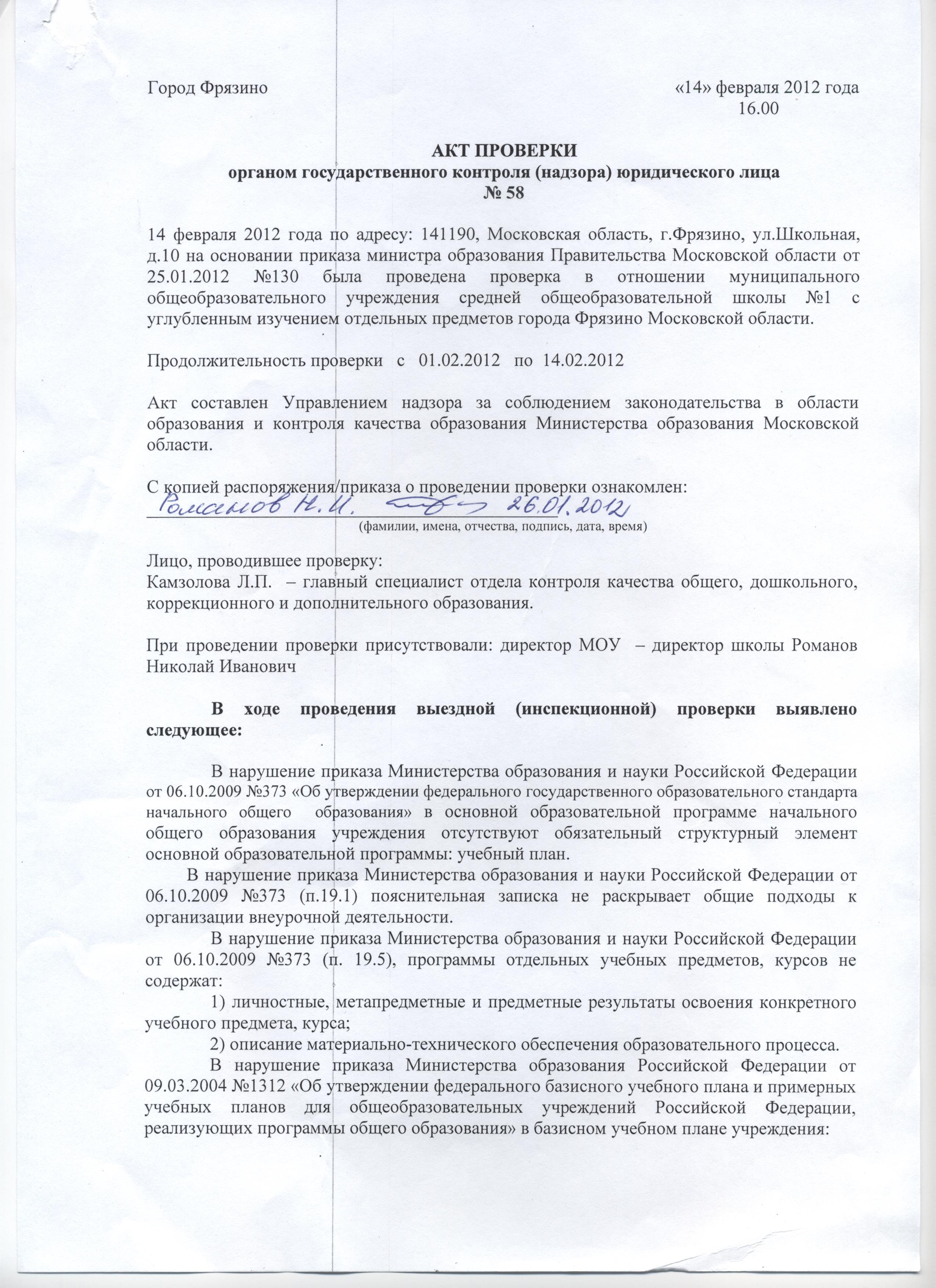 скачать образец приказа по школе об окончании основной школы в 2013-2014 году